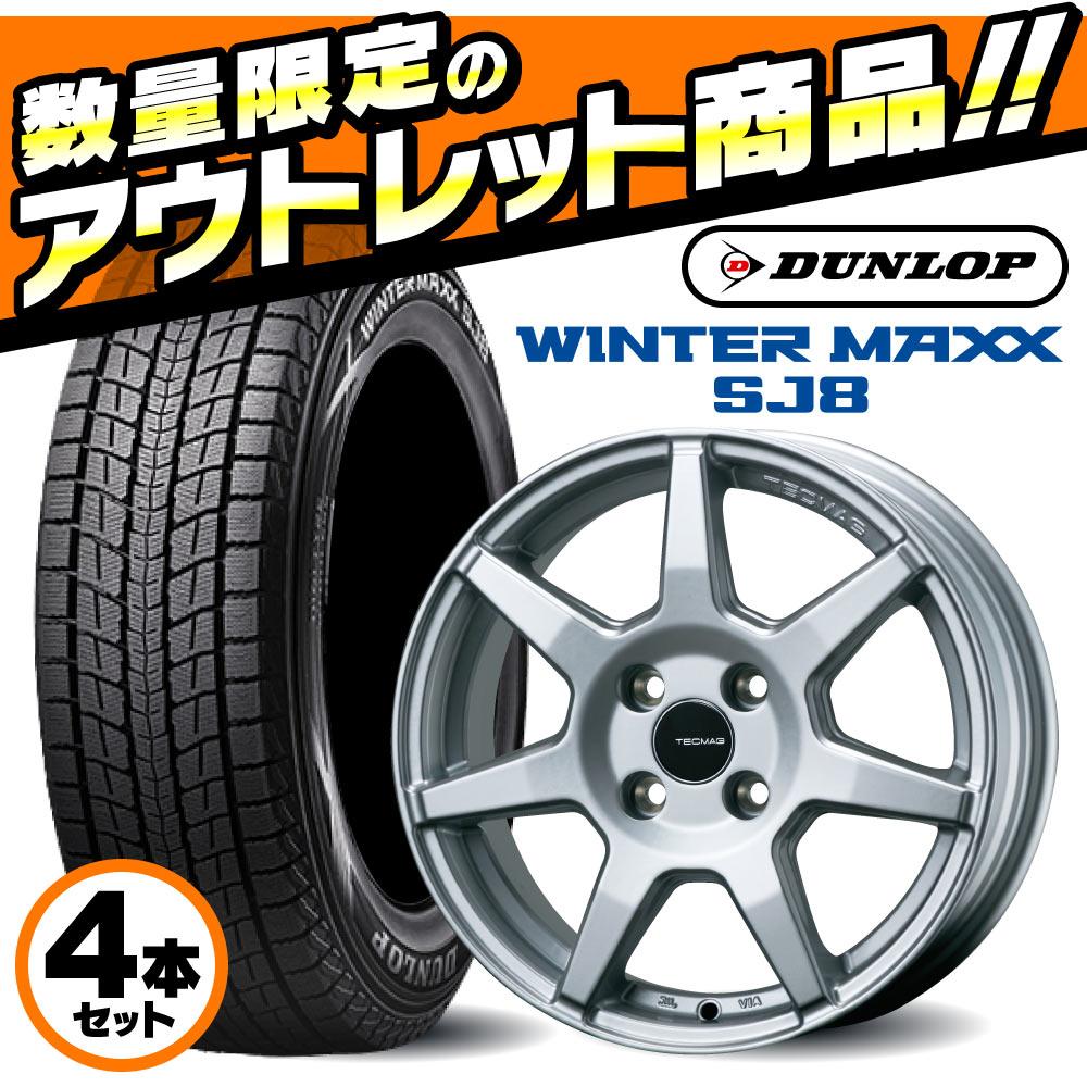 15インチ Dセット ダンロップ WinterMaxxSJ8 NEW 2008用 スタッドレスタイヤ&TECMAGホイールセット【数量限定!アウトレット価格!】