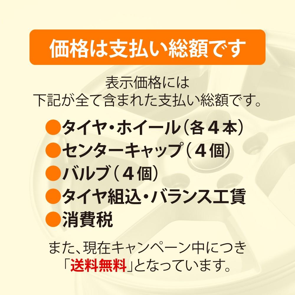 15インチ Aセット ダンロップ WinterMaxx01 C3 エアクロス用 スタッドレスタイヤ&TECMAGホイールセット【数量限定!アウトレット価格!】
