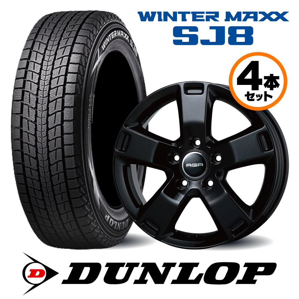 17インチ Dセット ダンロップ WinterMaxxSJ8 ラングラー用 スタッドレスタイヤ&AGAホイールセット