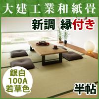 畳新調◆縁付き半帖 銀白100A若草色