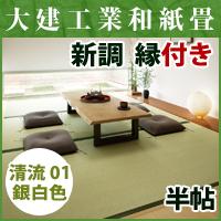 畳新調◆縁付き半帖 清流01 銀白色