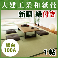 畳新調◆縁付き1帖 銀白100A