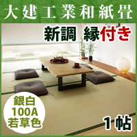 畳新調◆縁付き1帖 銀白100A若草色