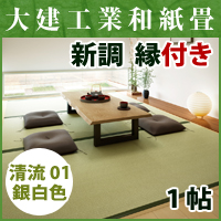 畳新調◆縁付き1帖 清流01 銀白色