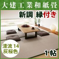 畳新調◆縁付き1帖 清流14 灰桜色