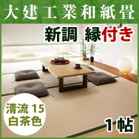 畳新調◆縁付き1帖 清流15 白茶色