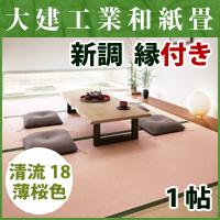 畳新調◆縁付き1帖 清流18 薄桜色