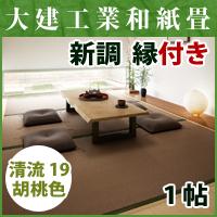 畳新調◆縁付き1帖 清流19 胡桃色
