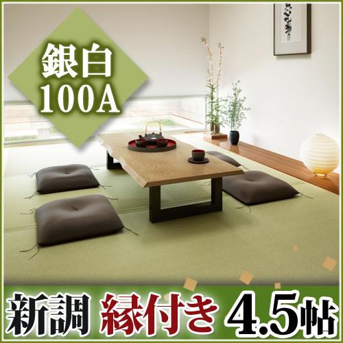 畳新調◆縁付き4.5帖 銀白100A