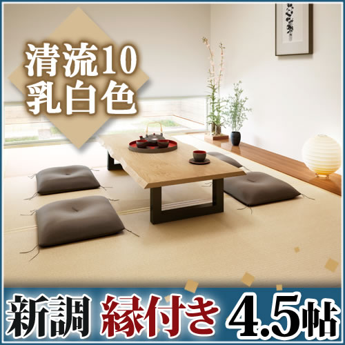 畳新調◆縁付き4.5帖 清流10 乳白色