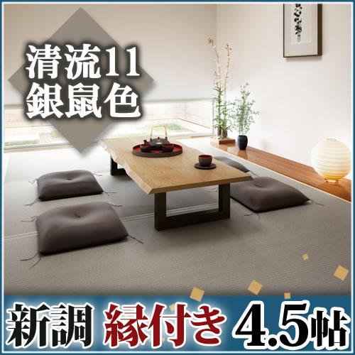 畳新調◆縁付き4.5帖 清流11 銀鼠色