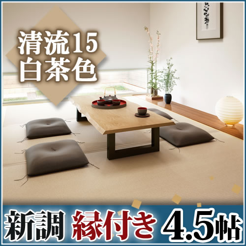 畳新調◆縁付き4.5帖 清流15 白茶色