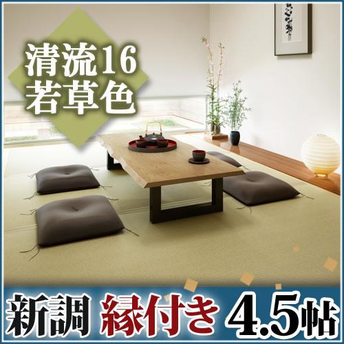 畳新調◆縁付き4.5帖 清流16 若草色