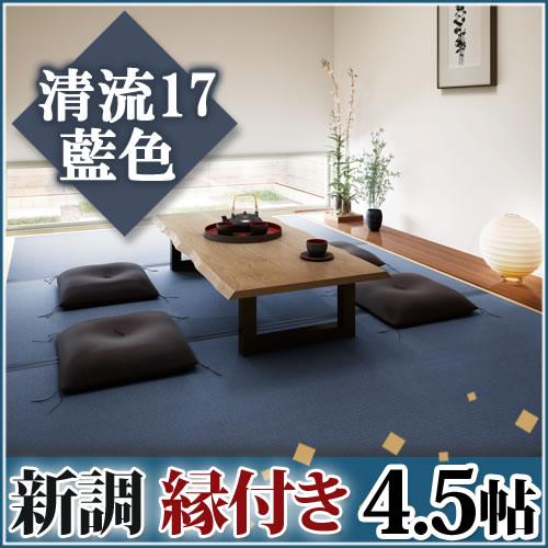 畳新調◆縁付き4.5帖 清流17 藍色