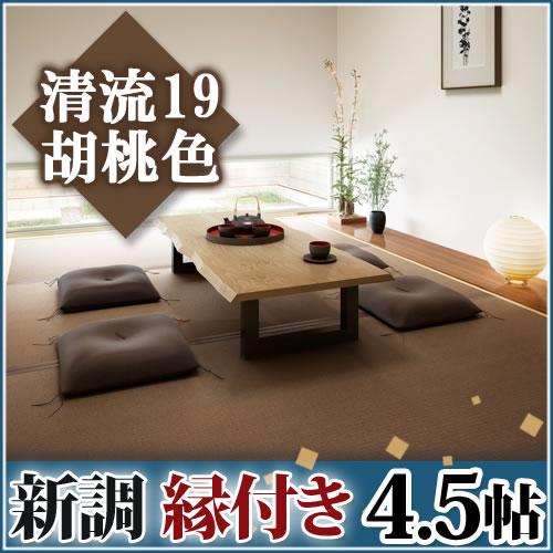 畳新調◆縁付き4.5帖 清流19 胡桃色