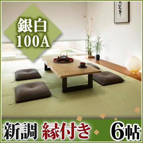 畳新調◆縁付き6帖 銀白100A