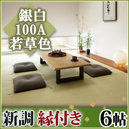 畳新調◆縁付き6帖 銀白100A若草色