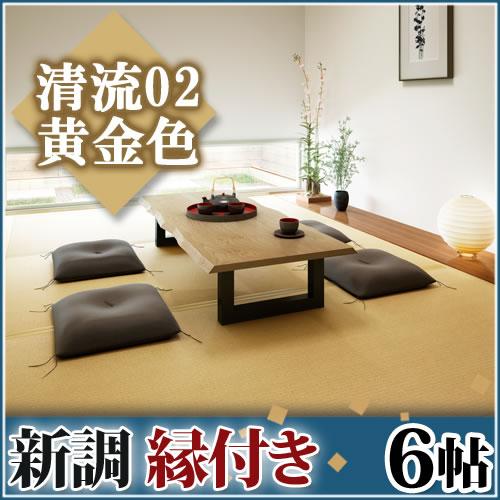 畳新調◆縁付き6帖 清流02 黄金色