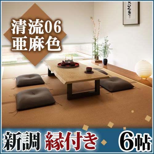 畳新調◆縁付き6帖 清流06 亜麻色