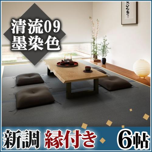 畳新調◆縁付き6帖 清流09 墨染色