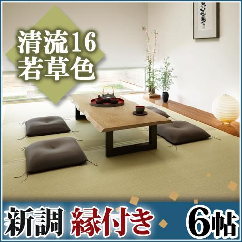 畳新調◆縁付き6帖 清流16 若草色