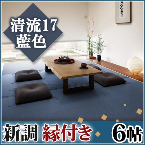 畳新調◆縁付き6帖 清流17 藍色