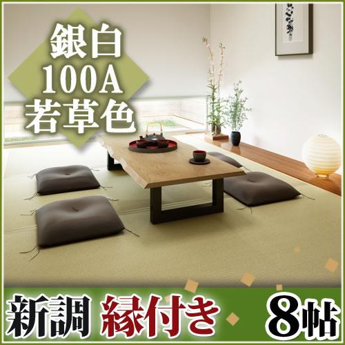 畳新調◆縁付き8帖 銀白100A若草色