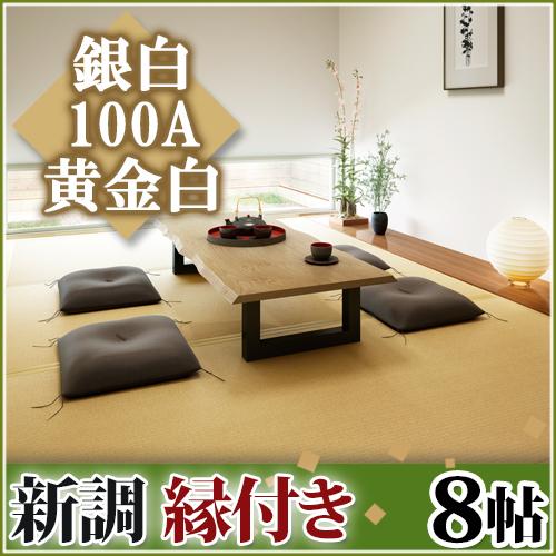 畳新調◆縁付き8帖 銀白100A 黄金色