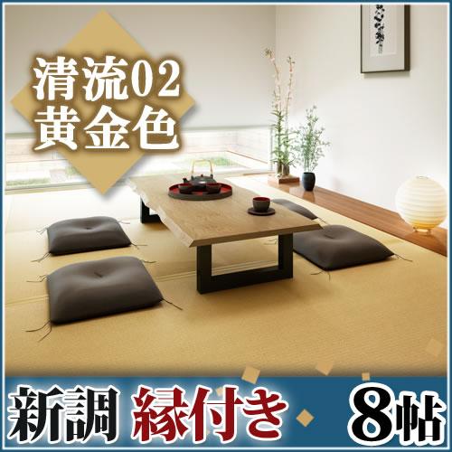 畳新調◆縁付き8帖 清流02 黄金色