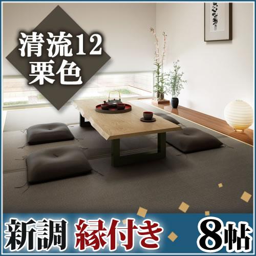 畳新調◆縁付き8帖 清流12 栗色