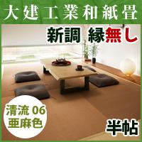 畳新調◆縁無し半帖 清流06 亜麻色