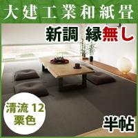 畳新調◆縁無し半帖 清流12 栗色