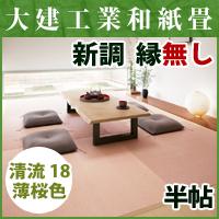 畳新調◆縁無し半帖 清流18 薄桜色