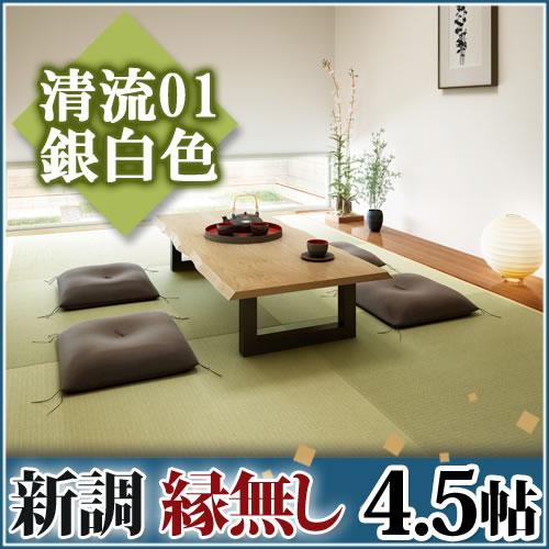 畳新調◆縁無し4.5帖 清流01 銀白色
