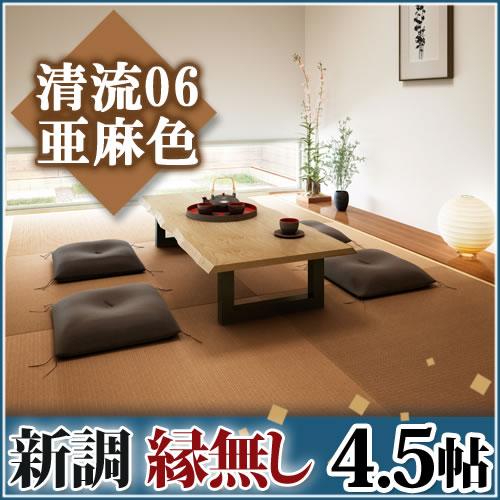 畳新調◆縁無し4.5帖 清流06 亜麻色