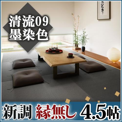 畳新調◆縁無し4.5帖 清流09 墨染色