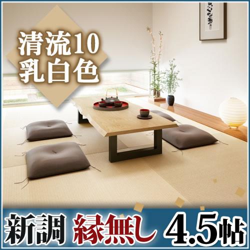 畳新調◆縁無し4.5帖 清流10 乳白色