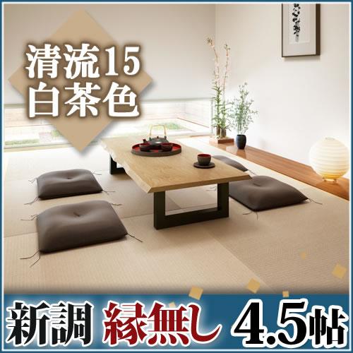 畳新調◆縁無し4.5帖 清流15 白茶色