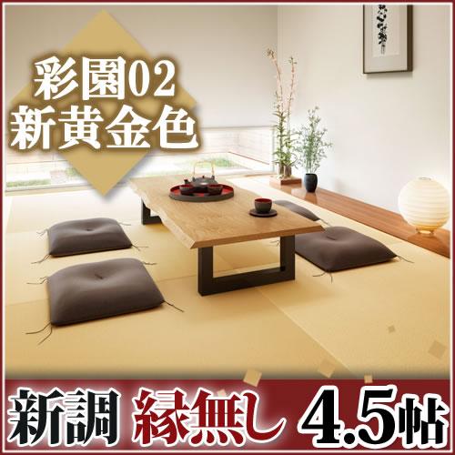 畳新調◆縁無し4.5帖 彩園02 新黄金色