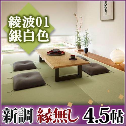 畳新調◆縁無し4.5帖 綾波01 銀白色