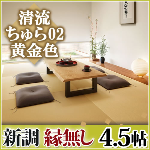 畳新調◆縁無し4.5帖 清流ちゅら02 黄金色