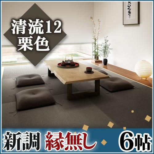 畳新調◆縁無し6帖 清流12 栗色