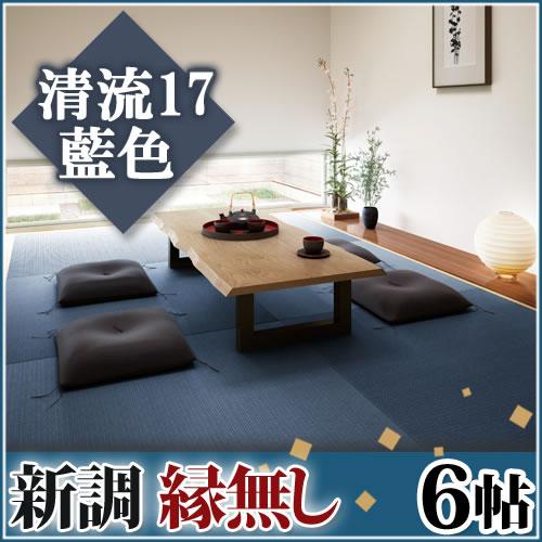 畳新調◆縁無し6帖 清流17 藍色