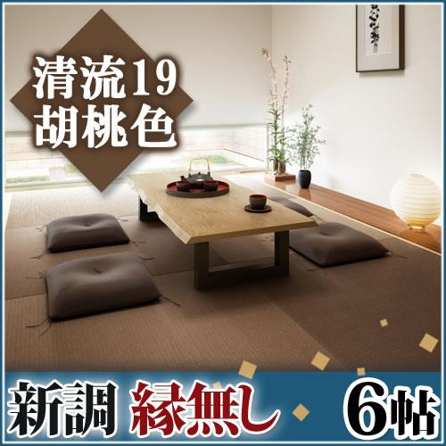 畳新調◆縁無し6帖 清流19 胡桃色