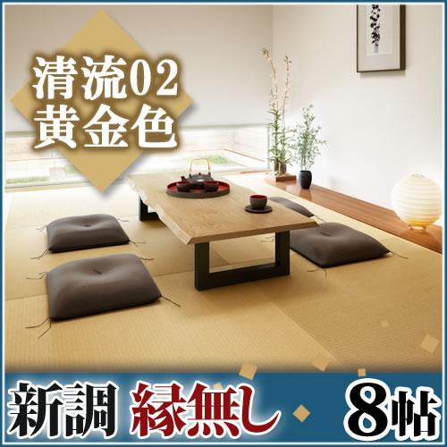 畳新調◆縁無し8帖 清流02 黄金色