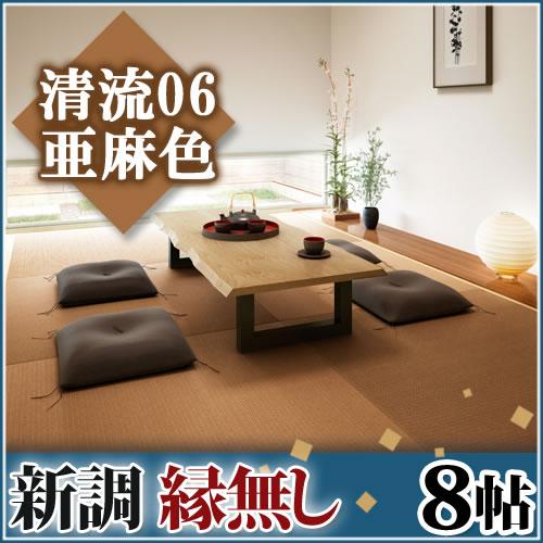 畳新調◆縁無し8帖 清流06 亜麻色