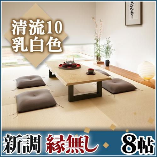畳新調◆縁無し8帖 清流10 乳白色