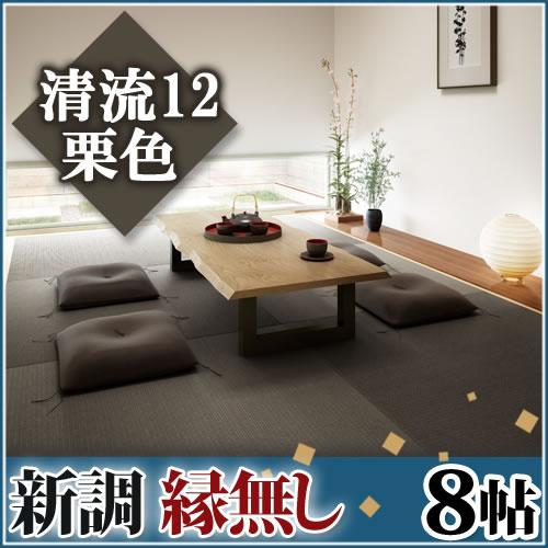 畳新調◆縁無し8帖 清流12 栗色
