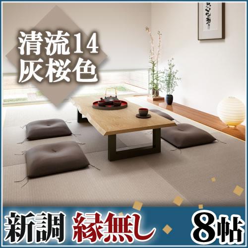 畳新調◆縁無し8帖 清流14 灰桜色