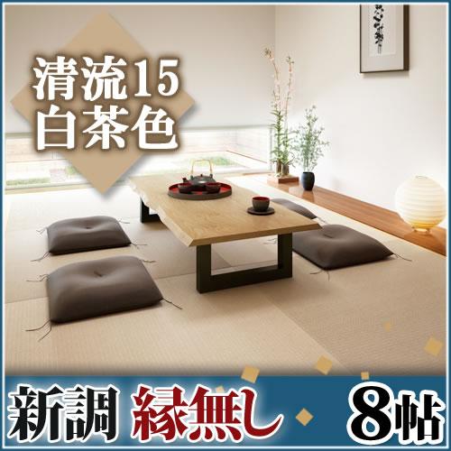 畳新調◆縁無し8帖 清流15 白茶色